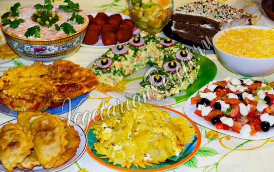 Вегетарианский стол на Новый год - блюда