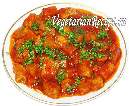 Сейтан (вегетарианское мясо) в томатном соусе