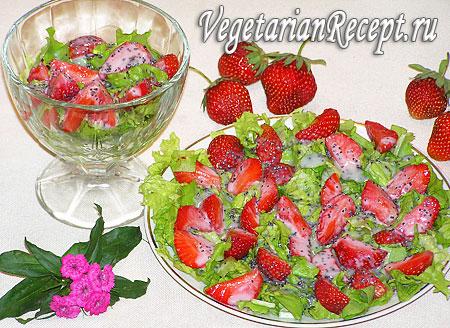 Салат с клубникой и салатом под маковым соусом