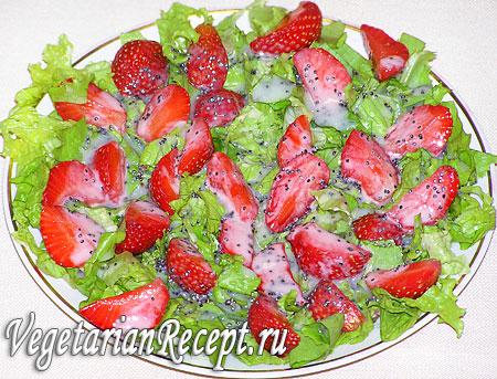 Вкусный салат с клубникой (фото)