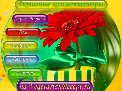Активные комментаторы VegetarianRecept.ru