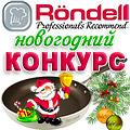 Новогодний конкурс вегетарианских рецептов с Rondell
