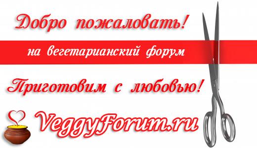 Вегетарианский форум veggyforum