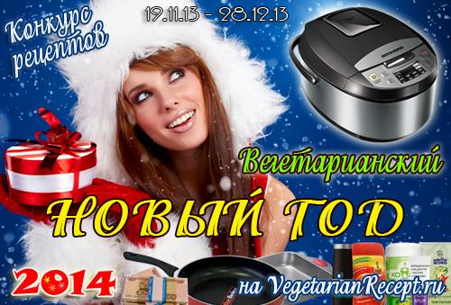 Конкурс - Вегетарианский Новый Год 2014!