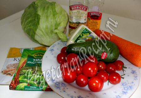 салат, помидоры черри, авокадо, морковь, сыр