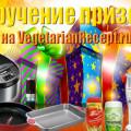 Итоги конкурса Вегетарианский Новый год 2014