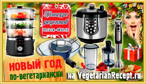 """Конкурс """"Новый Год по-вегетариански"""""""