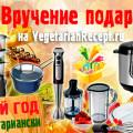 """Итоги конкурса """"Новый год по-вегетариански"""""""