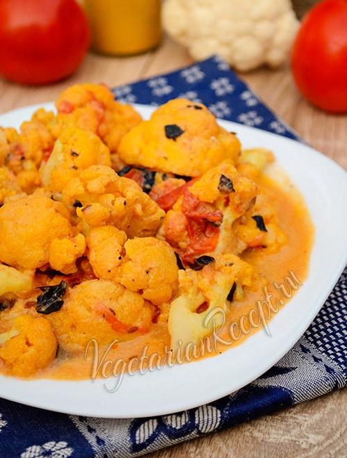 цветная капуста с помидорами рецепт