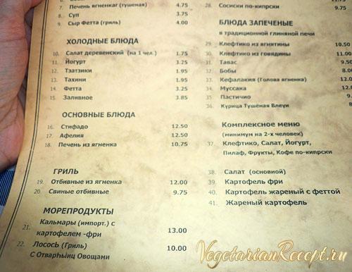 меню в кафе на Кипре