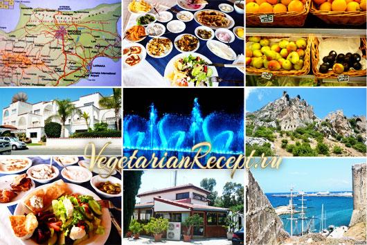 Отзыв о Кипре с фото. Цены на продукты, магазины,  кухня и вегетарианские блюда Кипра