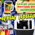 Итоги конкурса рецептов Новогодние Истории