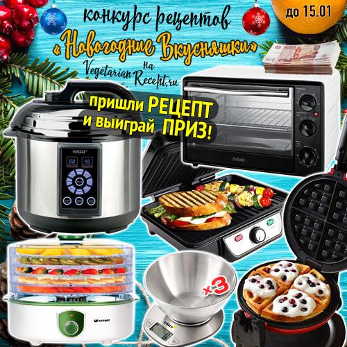 Кулинарный конкурс вегетарианских рецептов 2018-2019