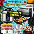 Итоги кулинарного конкурса рецептов 2019